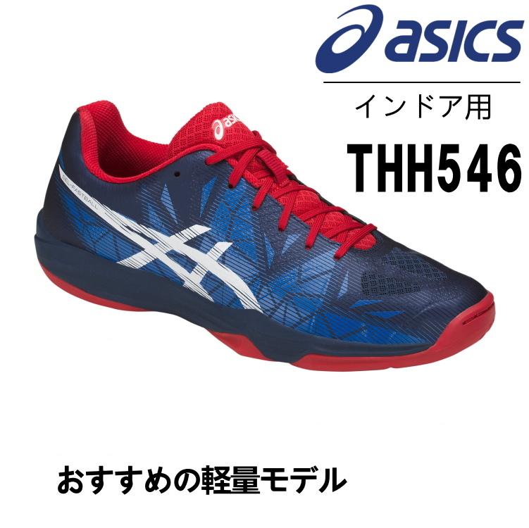 アシックス ゲルファストボール 3 ハンドボールシューズ インドア用 asics THH546