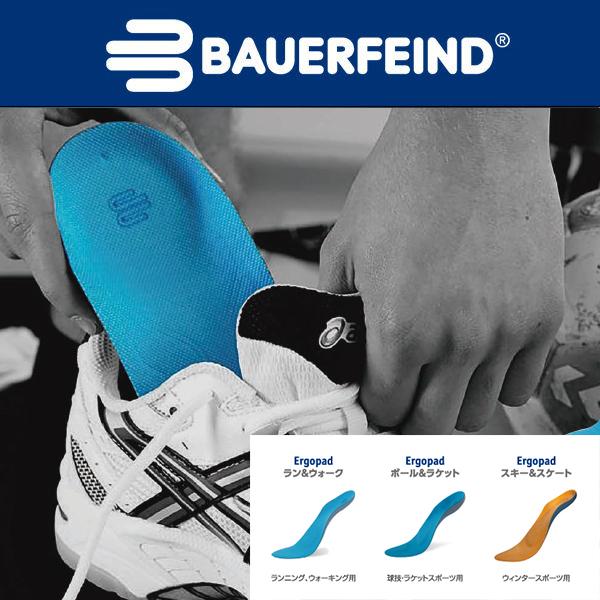 バウアーファインド(BAUERFEIND) Ergopad / エルゴパッド インソールシリーズ スポーツ 競技 運動 メタパッド(6月度 月間優良ショップ受賞)
