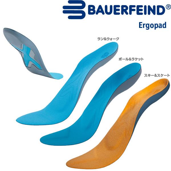 バウアーファインド(BAUERFEIND) SPORTS INSOLES インソール 621113