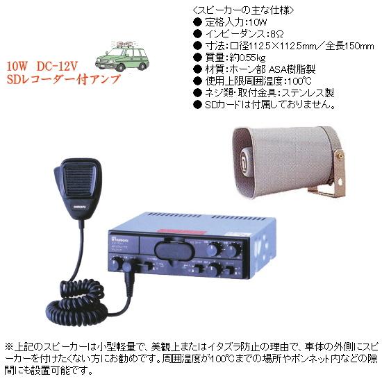 【いまだけポイント10倍】拡声器 車載用 SD付アンプ スピーカー 12V車用 ノボル電機 D18S