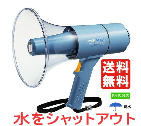 ユニペックス UNI-PEX ウエットメガ 20W 防滴メガホン 拡声器 ハンドマイク
