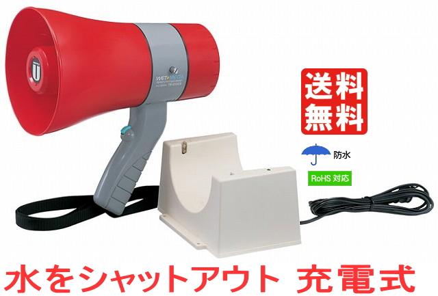 ユニペックス UNI-PEX ウエットメガ サイレン音付 6W 充電式防滴メガホン 拡声器 ハンドマイク