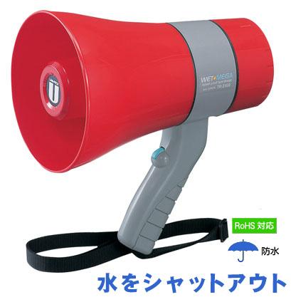 ユニペックス UNI-PEX ウエットメガ サイレン音付 6W 防滴メガホン 拡声器 ハンドマイク
