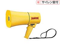 【いまだけポイント10倍】拡声器 レイニーメガホン タフ Plus(6W) ノボル電機 耐塵・耐水 サイレン音付き TS-633