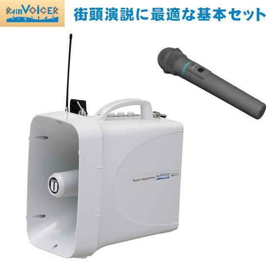 【いまだけポイント10倍】ユニペックス 防滴スーパーメガホン レインボイサー TWB-3000 WM-3400 ワイヤレスマイクセット 拡声器