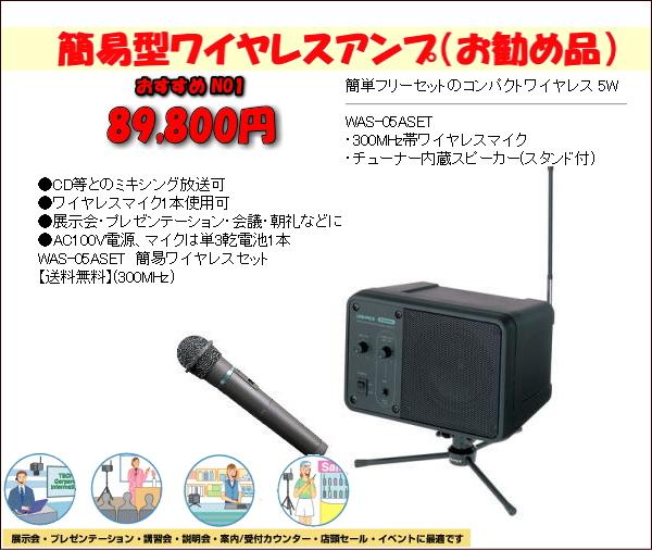 ワイヤレスアンプ WAS-05ASET(6月度 月間優良ショップ受賞)