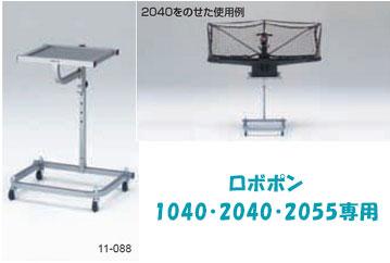 【8月度 月間優良ショップ受賞】ロボポン専用テーブル 11-088 三英 サンエイ SAN-EI