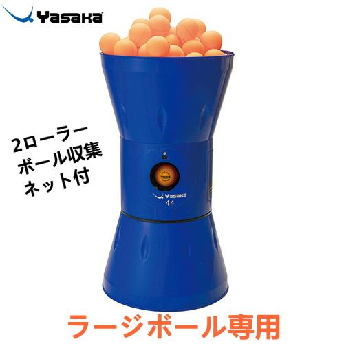 K-209 卓上卓球マシン ラージボール用 YM-44α 卓球ロボット YASAKA ヤサカ