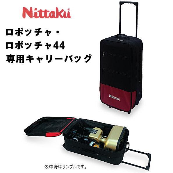 ニッタク Nittaku 卓球マシン ロボッチャ・ロボッチャ44専用キャリーバッグ NT-3019 別売キャリーバッグ