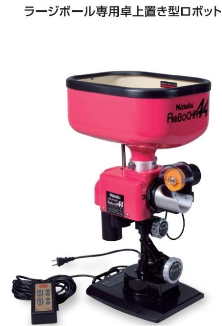 【送料無料】ラージボール専用卓上式ロボット ニッタク 卓球マシン ラージボール専用ロボット ロボッチャ44 初心者から上級者まで対応 NT-3021
