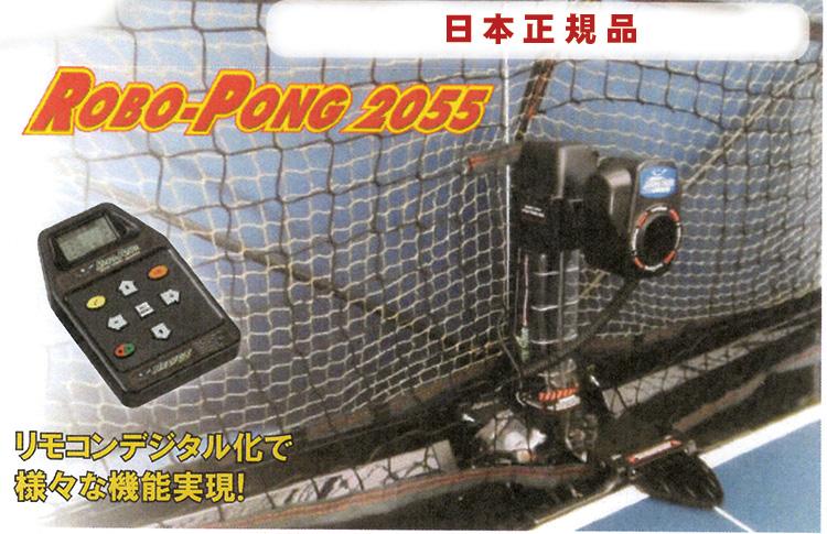SAN-EI ロボポン2055 11-093 卓球マシン