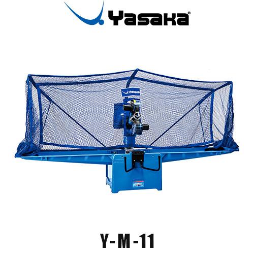 【予約/4月発送】ヤサカ 卓球ロボット Y-M-11 循環式 収集ネット付き K-212