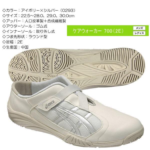 アシックス asics ケアウォーカー(CAREWALKER 700) 介護業務用シューズ 靴 男女兼用 FMC700