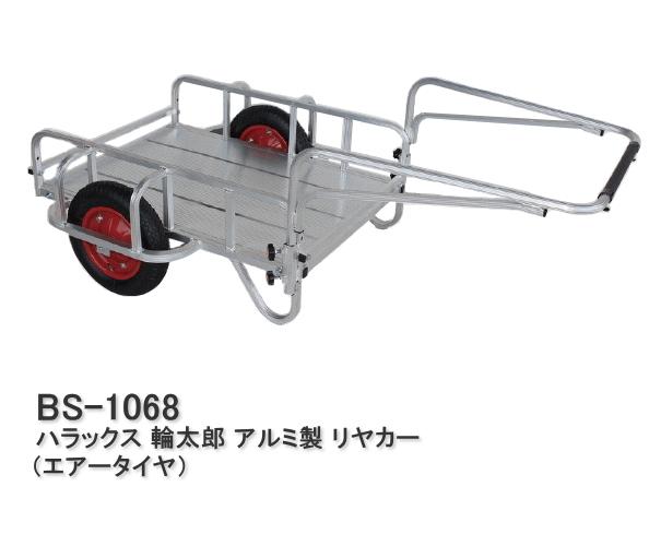 ハラックス リヤカー 輪太郎 エアータイヤ BS-1068