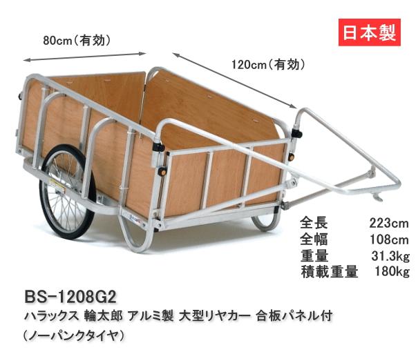 ハラックス リヤカー 輪太郎 ノーパンクタイヤ BS-1208G2