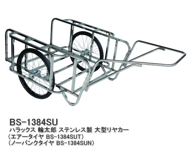 ハラックス リヤカー 輪太郎 エアータイヤ (BS-1384SUT) ノーパンクタイヤ (BS-1384SUN)