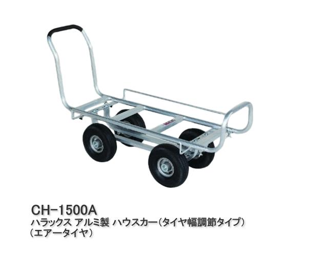 HARAX ハラックス 愛菜号 ロングボディ+ワイドボディ アルミ製 ハウスカー(タイヤ幅調節タイプ) CH-1500A エアータイヤ