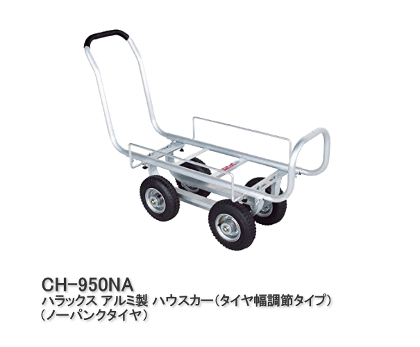 HARAX ハラックス 愛菜号 標準ボディ アルミ製 ハウスカー(タイヤ幅調節タイプ) CH-950NA ノーパンクタイヤ