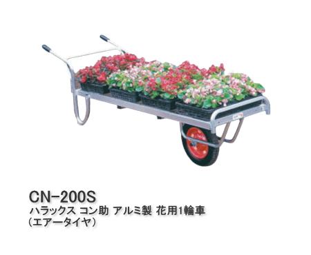 HARAX ハラックス コン助 アルミ製 花用1輪車 荷台は全面フラットCN-200S