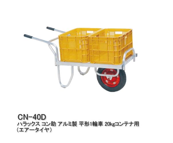 HARAX ハラックス コン助 20kgコンテナ用(全長119cm)ストッパー固定タイプ1輪車 CN-40D