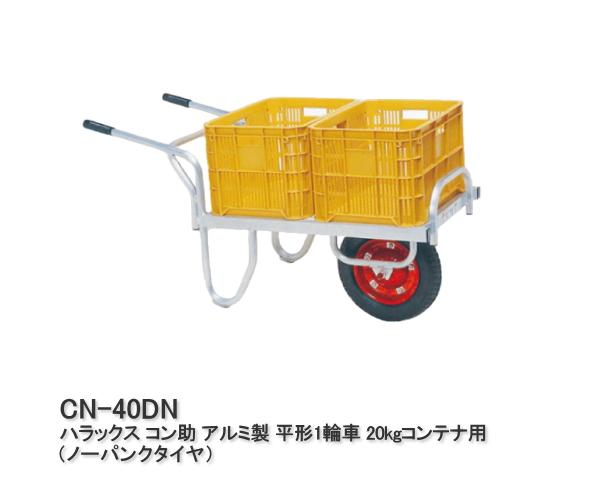 HARAX ハラックス コン助 20kgコンテナ用(全長119cm)ストッパー固定タイプ1輪車 CN-40DN