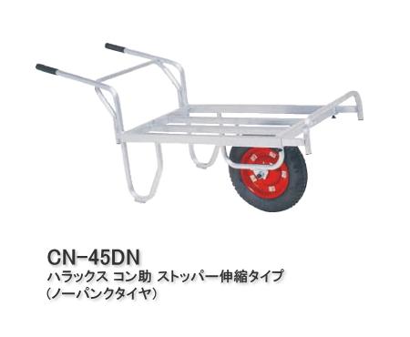 HARAX ハラックス コン助 ストッパー伸縮タイプ(76.5cm~96.5cm)1輪車 CN-45DN