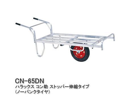 HARAX ハラックス コン助 ストッパー伸縮タイプ(113cm~133cm)1輪車 CN-65DN