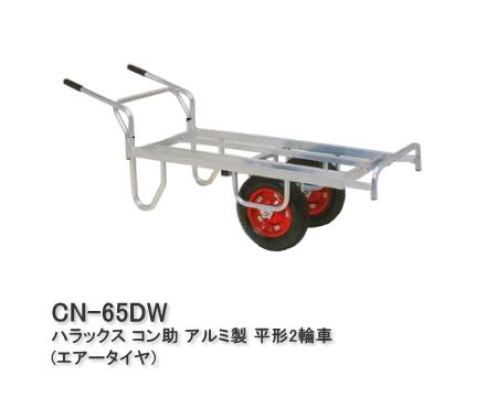 HARAX ハラックス コン助 平形 2輪車 (1輪車に付け替え可能タイプ) CN-65DW