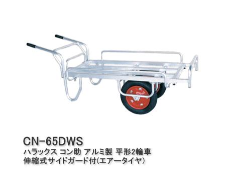 HARAX ハラックス コン助 サイドガード付平型2輪車(1輪車に付け替え可能) CN-65DWS