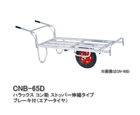 HARAX ハラックス コン助 ブレーキ付1輪車 CNB-65D
