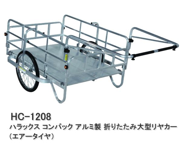 ハラックス リヤカー コンパック エアータイヤ HC-1208
