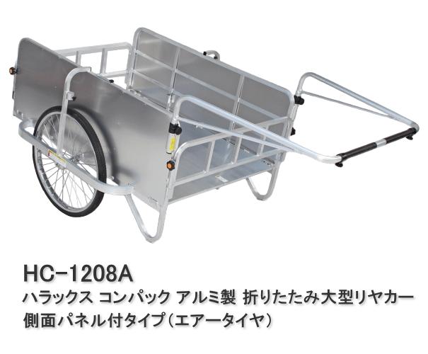 ハラックス リヤカー コンパック エアータイヤ HC-1208A