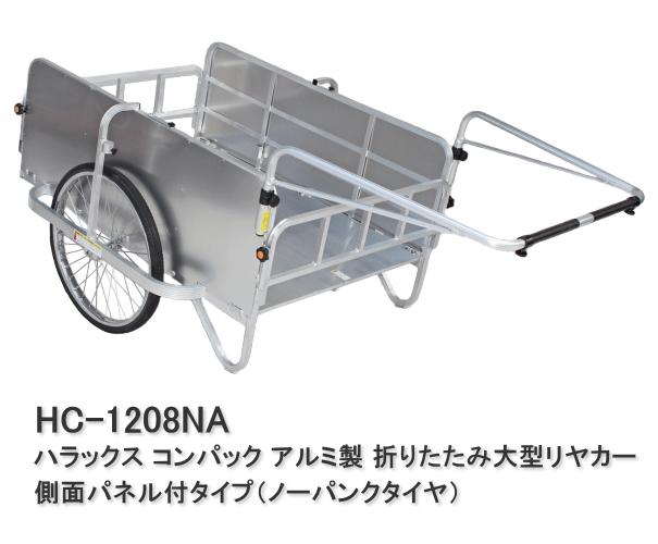 ハラックス リヤカー コンパック ノーパンクタイヤ HC-1208NA