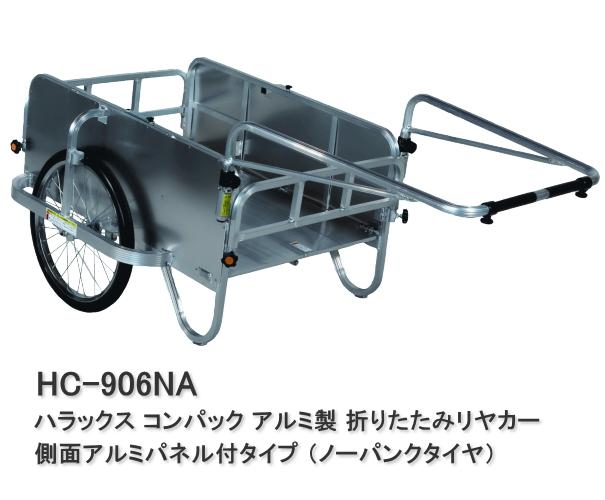 ハラックス リヤカー コンパック ノーパンクタイヤ HC-906NA