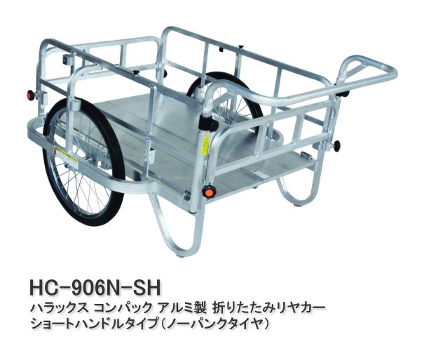 ハラックス リヤカー コンパック ノーパンクタイヤ ショートハンドルタイプ HC-906N-SH