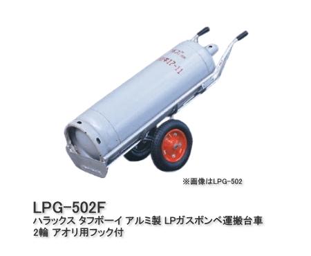 HARAX ハラックス タフボーイ アルミ製 LPガスボンベ運搬台車 LPG-502F