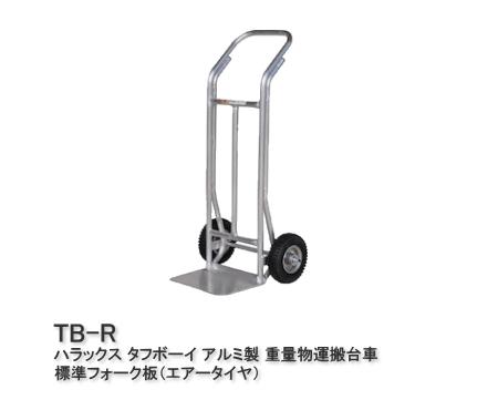 HARAX ハラックス タフボーイ アルミ製 重量物運搬台車 TB-R