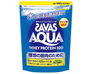 ザバス(SAVAS)アクア ホエイプロテイン100 グレープフルーツ風味 (約90食分) (1890g) CA1329 [SAVAS/ホエイプロテイン/ボディーメイクシリーズ]