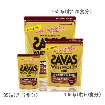 ザバス(SAVAS)ホエイプロテイン100 チョコレート風味(2520g:約120食分) CZ7343 [SAVAS/ホエイプロテイン/ボディーメイクシリーズ]