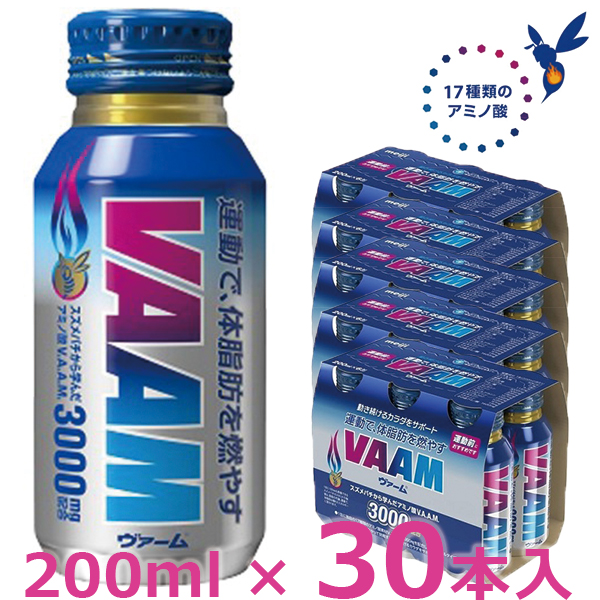 VAAM ヴァーム 30本入 グレープフルーツ味 アミノ酸 2650709 2650710