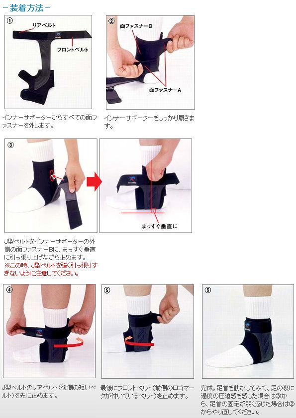 脚踝防护带再保护REGUARD AG-3叔父保护·短