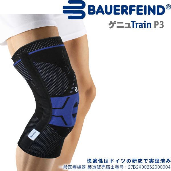 バウアーファインド(BAUERFEIND) 膝サポーター ゲニュトレイン P3/GenuTrain P3 (カラー:黒) 腸脛靭帯の痛み緩和に! ひざサポーター