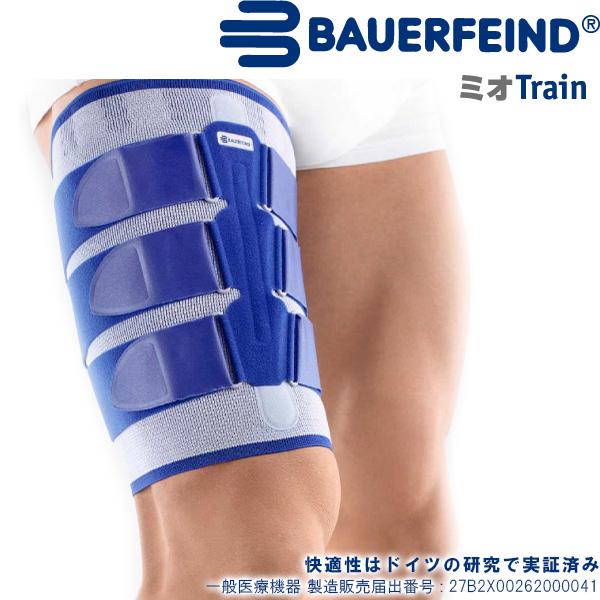 バウアーファインド(BAUERFEIND) ミオTrain (カラー:チタン) ももサポーター 大腿部 ミオトレイン