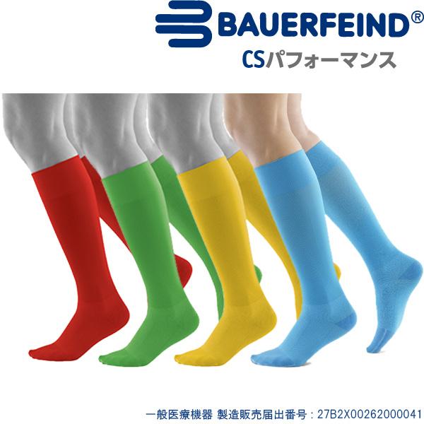 バウアーファインド(BAUERFEIND) CSパフォーマンス コンプレッション ソックス 筋肉の活動を促すスポーツ用弾性ストッキング くつ下 靴下