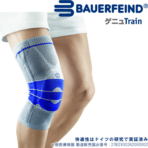 バウアーファインド(BAUERFEIND) 膝サポーター ゲニュトレイン GenuTrain(カラー:チタン) W151 膝関節の不安定・痛みの緩和に! 半月板損傷 前十時靭帯 ひざサポーター