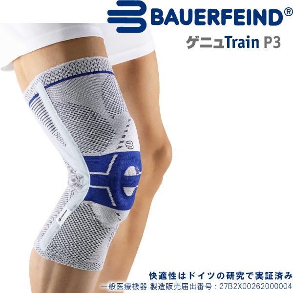 バウアーファインド(BAUERFEIND) 膝サポーター ゲニュトレイン P3 GenuTrainP3(カラー:チタン) 腸脛靭帯の痛み緩和に!