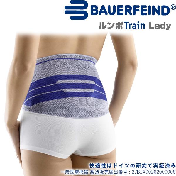 腰サポーター女性用 バウアーファインド(BAUERFEIND) ルンボトレイン/LumboTrain Lady (カラー:チタン) W183 レディース/女性用 腰の安定と動作のサポート!