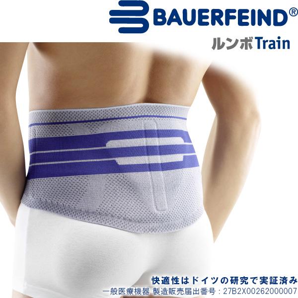 腰サポーター バウアーファインド(BAUERFEIND) ルンボトレイン/LumboTrain (カラー:チタン) 腰の安定と動作のサポート!