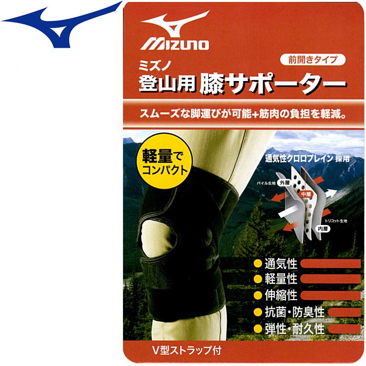 【あす楽】ミズノ 膝サポーター 登山用サポーター ひざ用 (前開きタイプ・1枚入り) mizzuno 19SP843