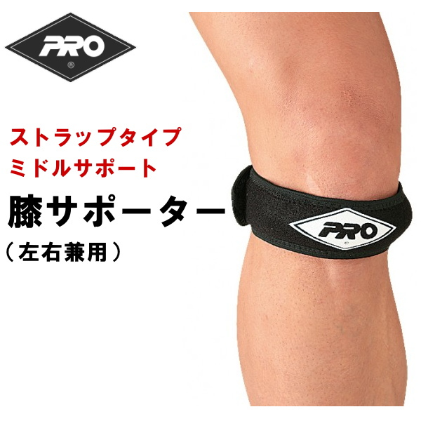 9b4d25c853 Middle support for the PRO (professional) supermarket pro jackets knee  support 20181 knee supporter ...
